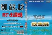 BEST OF BEACHI MANIA ヌーディストビーチ3総集編 YABSD-05 part1
